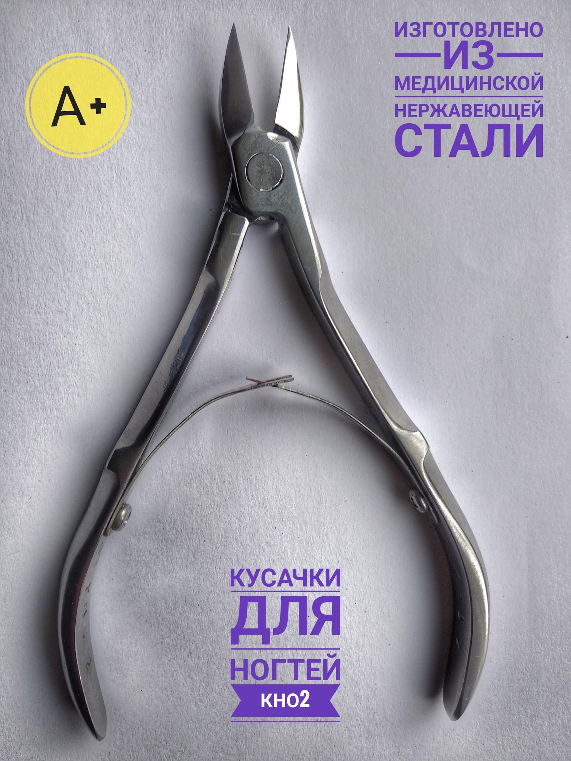 профессиональные кусачки для ногтей А+